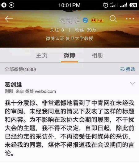 葛剑雄:对中青网的采访报道表示十分震惊和非常遗憾_图1-1
