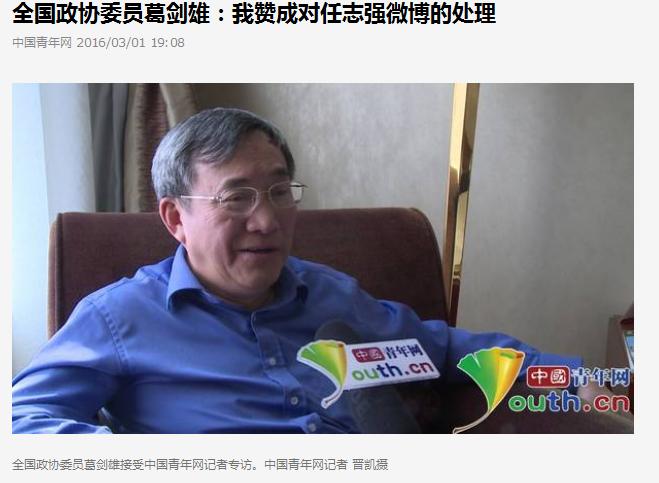 葛剑雄:对中青网的采访报道表示十分震惊和非常遗憾_图1-2