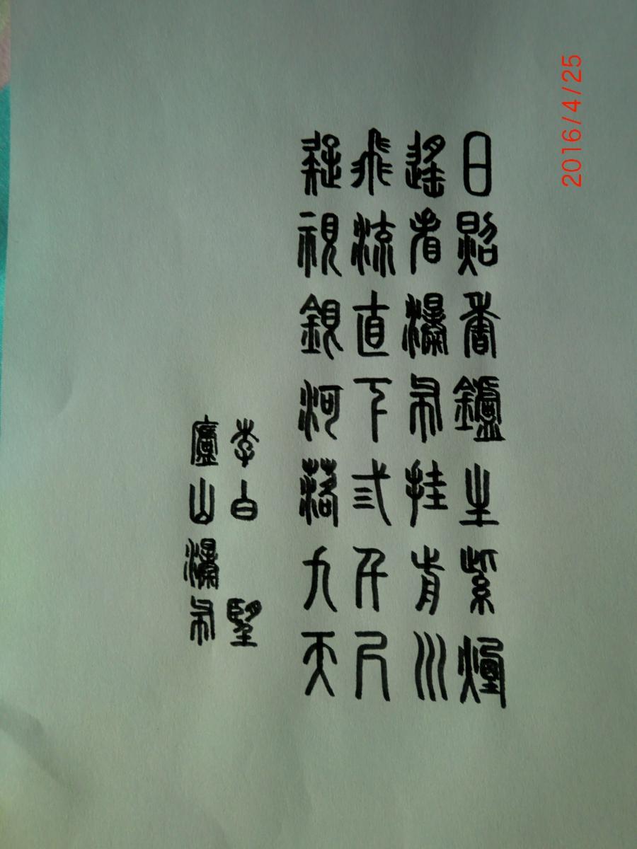 篆书 李白《望庐山瀑布》_图1-1
