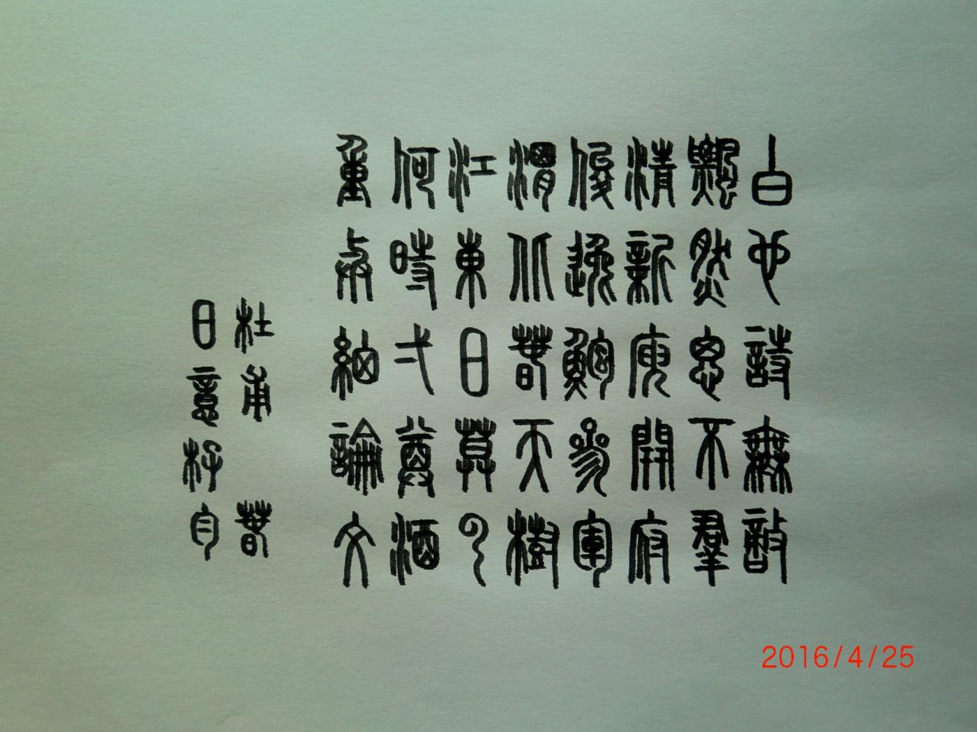 篆书 杜甫 《春日忆李白》_图1-1