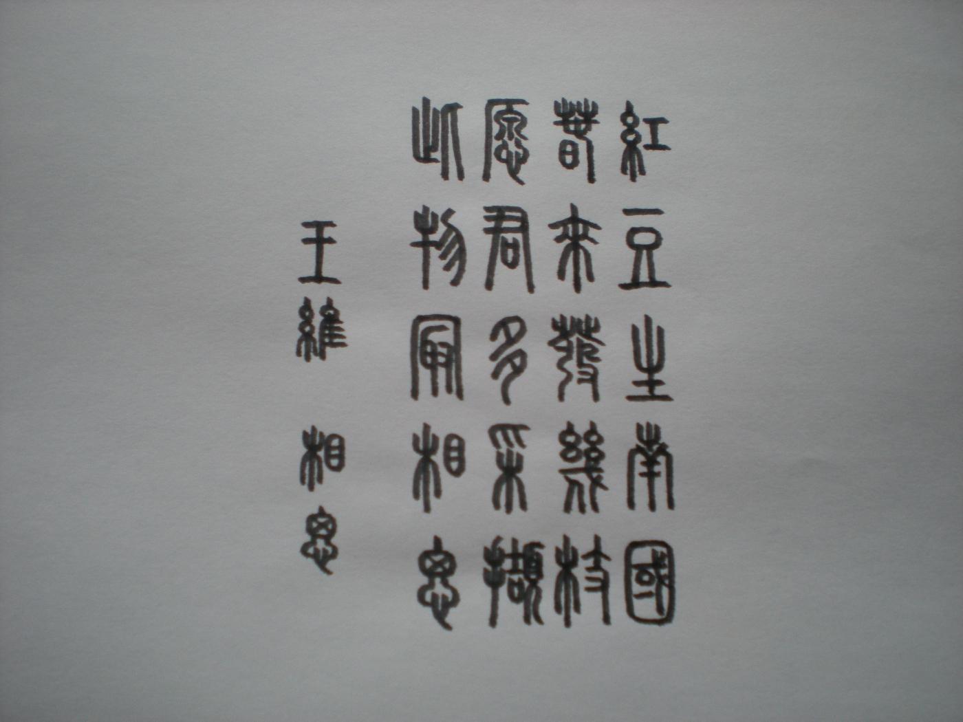 篆书  王维 《相思》_图1-1