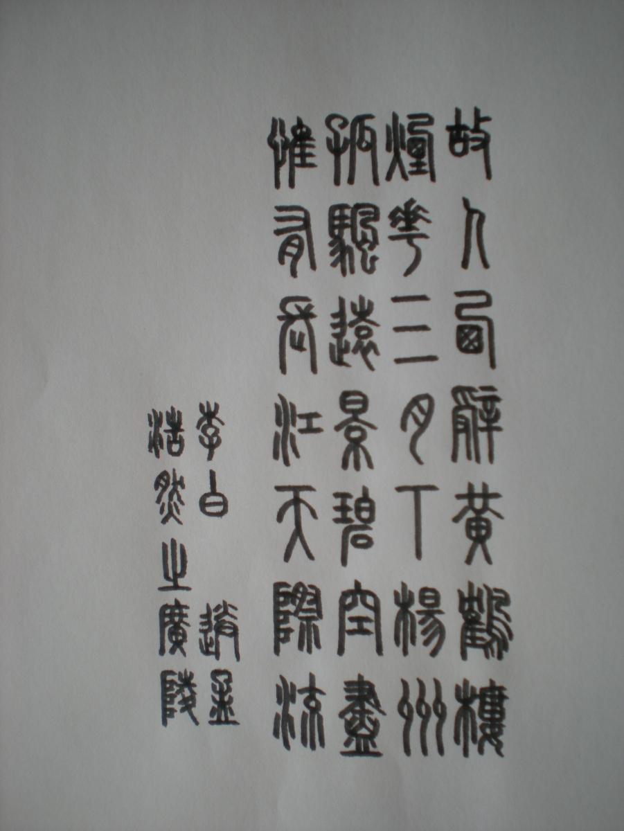 篆书 李白《送孟浩然之广陵》_图1-1