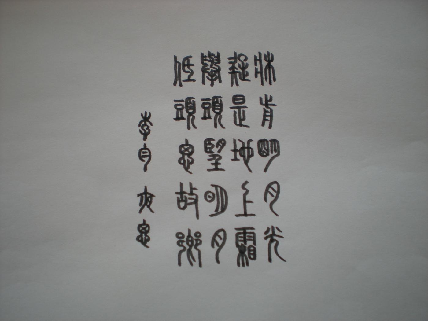 篆书 李白  《夜思》_图1-1