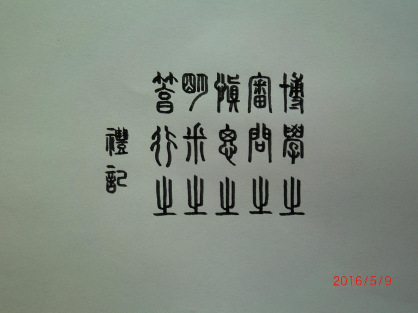 礼记  中庸_图1-1