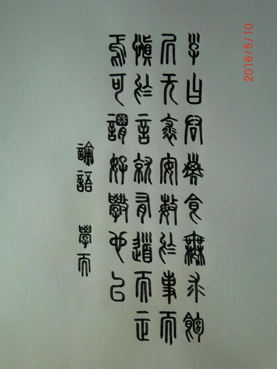 篆书  论语  学而_图1-1