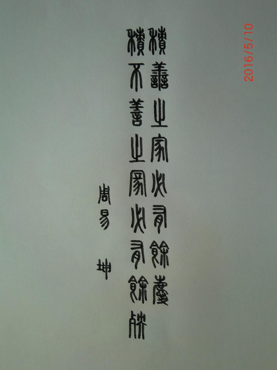 篆书 周易 坤_图1-1