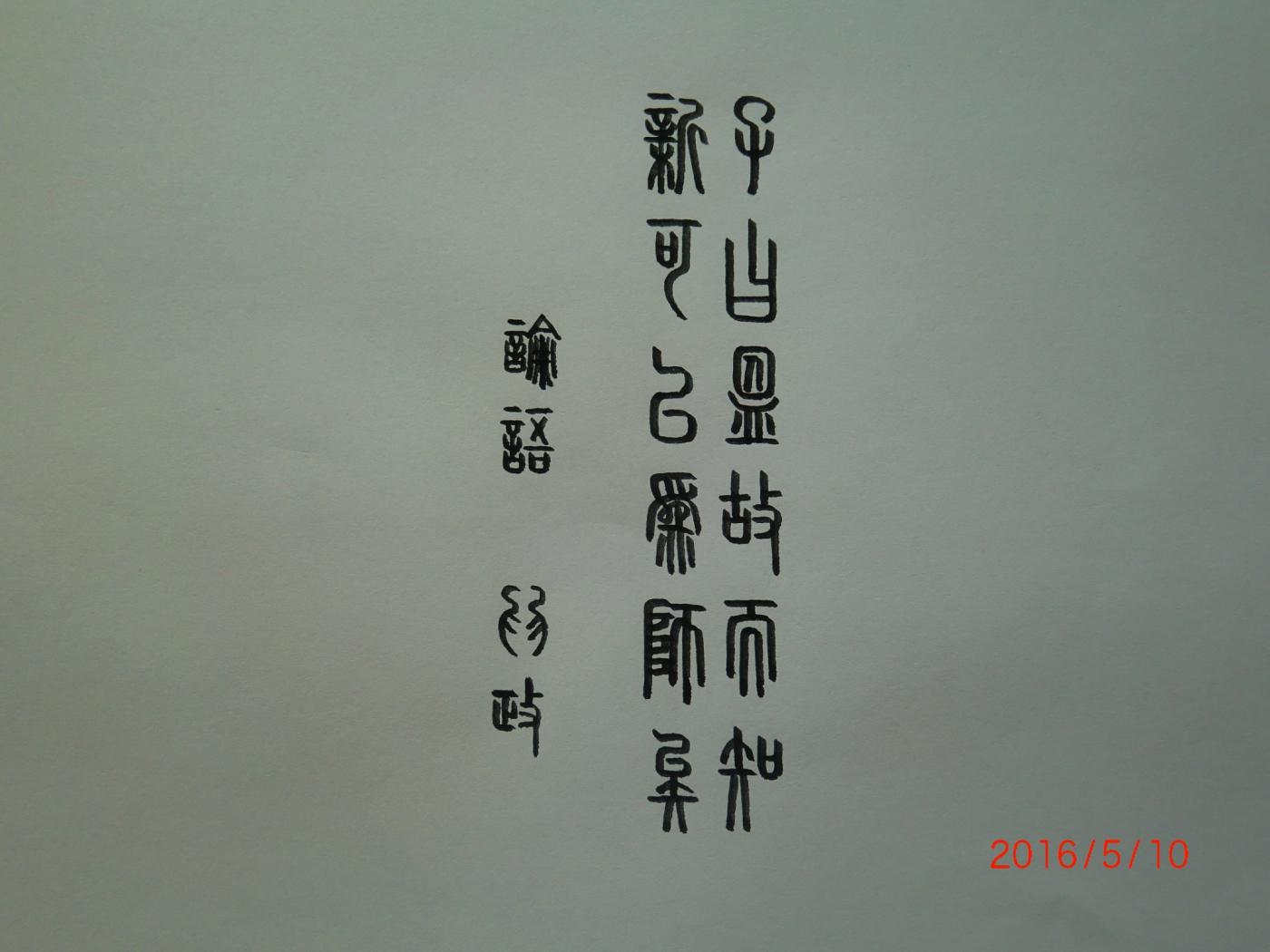 篆书 论语 为政_图1-1