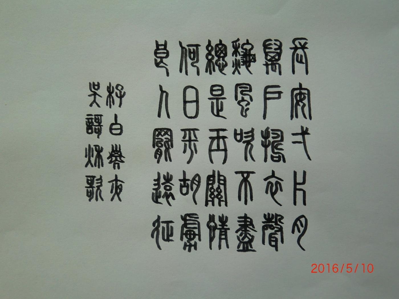 篆书 李白 子夜吴歌 秋歌_图1-1