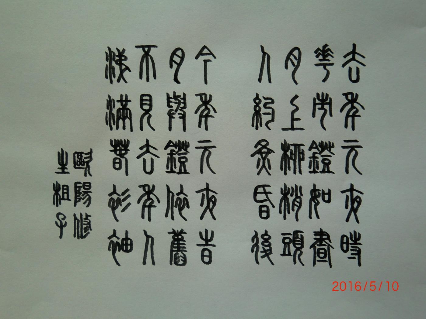 篆书 欧阳修词  生查子_图1-1