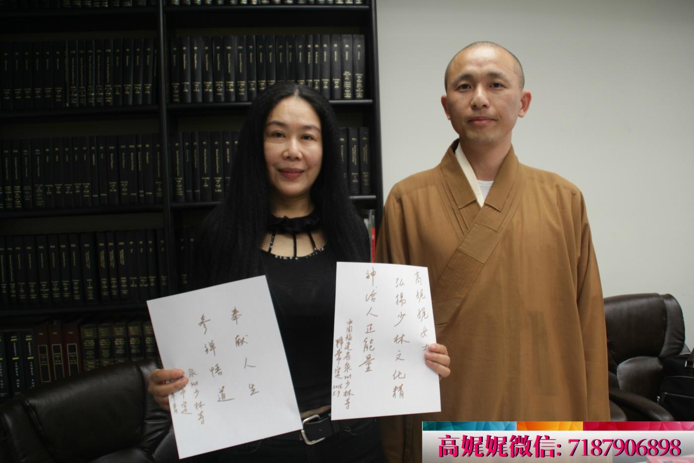 南少林寺首任方丈常定法师美国传佛_图1-2