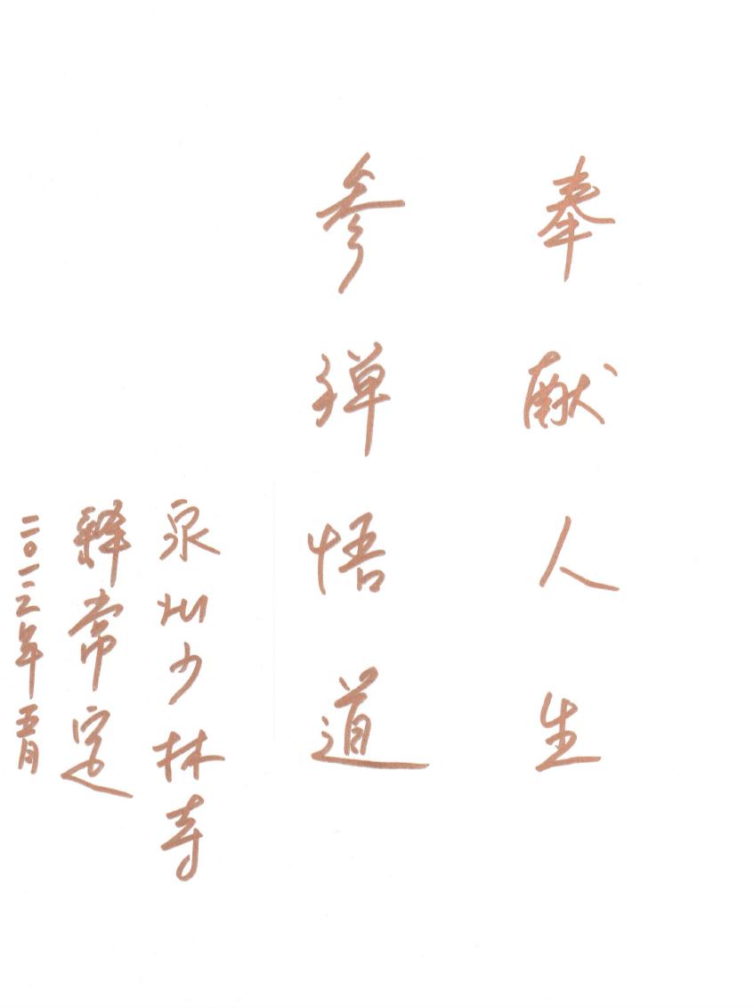 南少林寺首任方丈常定法师美国传佛_图1-13