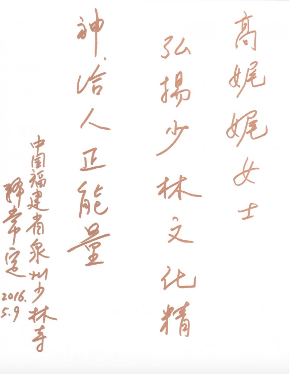 南少林寺首任方丈常定法师美国传佛_图1-14