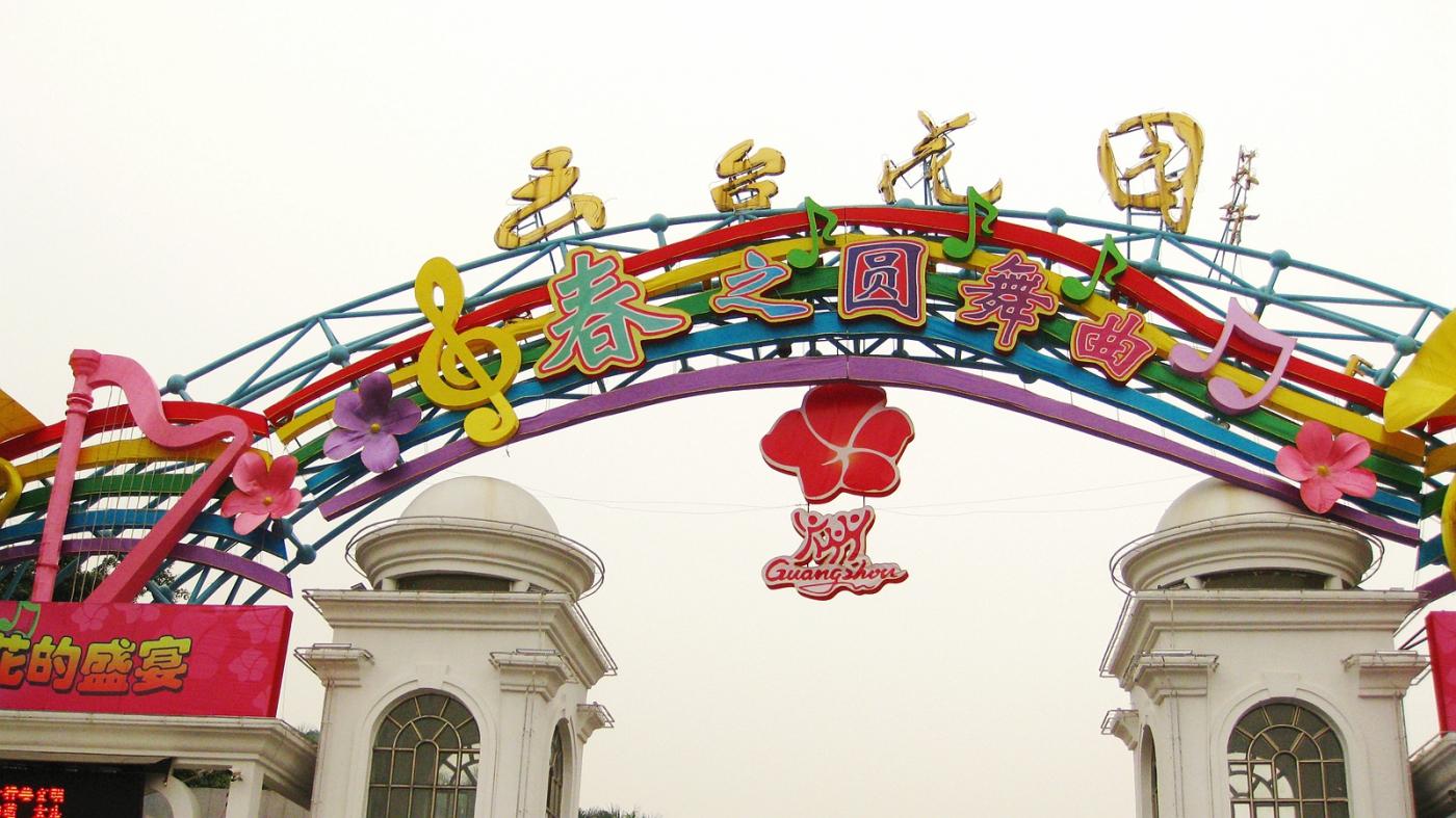 广州云台花园2015年_图1-2