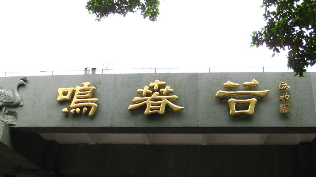 白云山鸣春谷_图1-4