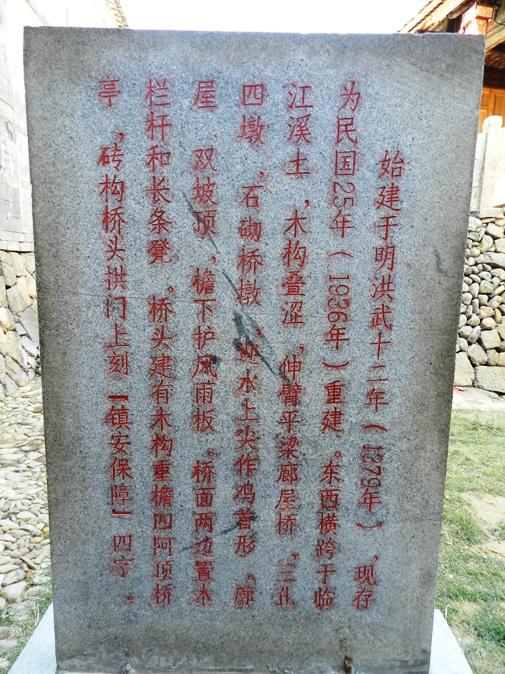 【汉良子】承载乡愁东地方--浦城县水东村(美丽乡村之二十二) ..._图1-10