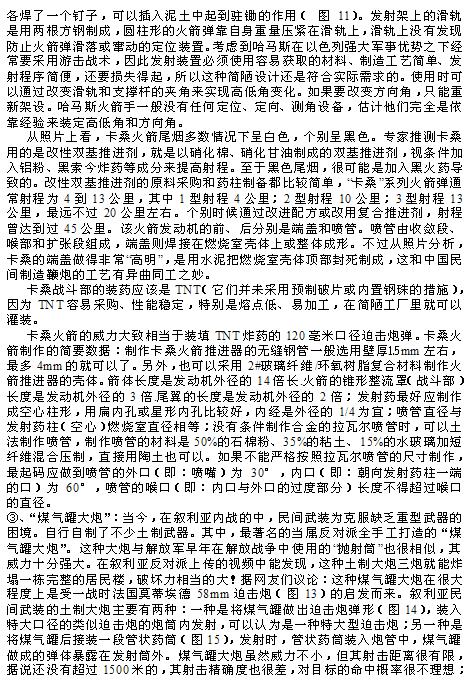 民兵地雷爆破教材_图1-103