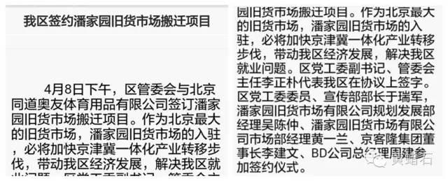 中国最大世界第六文玩市场北京潘家园市场,因搬迁霸王条款引发罢市警方介入抓人 ... . ..._图1-11