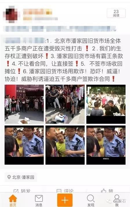 中国最大世界第六文玩市场北京潘家园市场,因搬迁霸王条款引发罢市警方介入抓人 ... . ..._图1-10