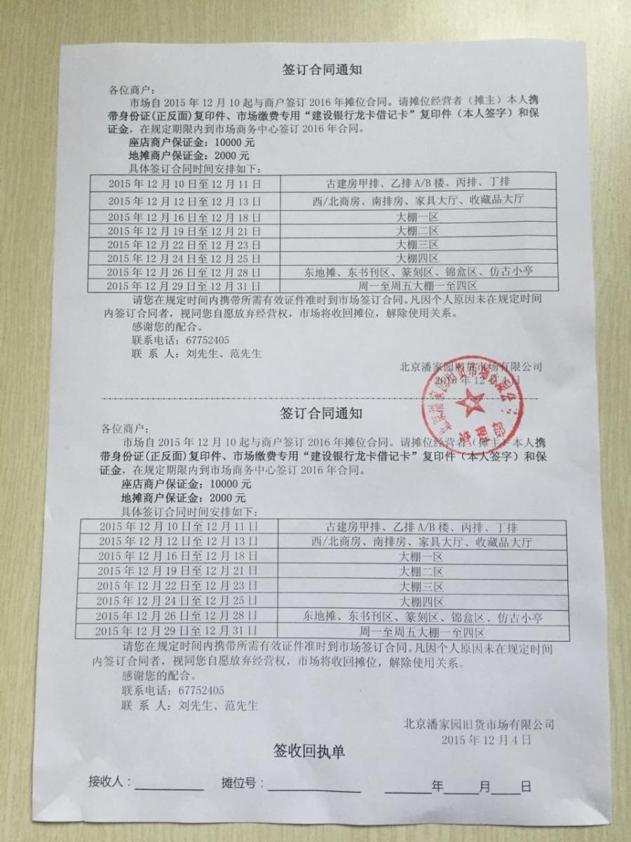 中国最大世界第六文玩市场北京潘家园市场,因搬迁霸王条款引发罢市警方介入抓人 ... . ..._图1-4