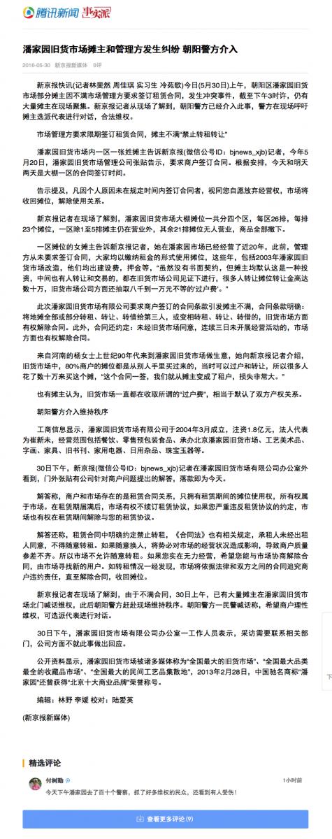 中国最大世界第六文玩市场北京潘家园市场,因搬迁霸王条款引发罢市警方介入抓人 ... . ..._图1-12