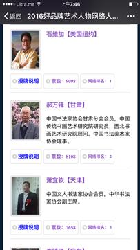快讯——艺术家石维加当选为最具收藏价值作品艺术人物_图1-1