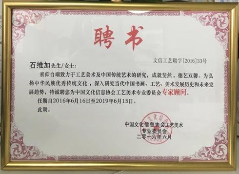快讯—艺术家石维加先生被聘为工艺美术专业委员会专家顾问 ..._图1-1
