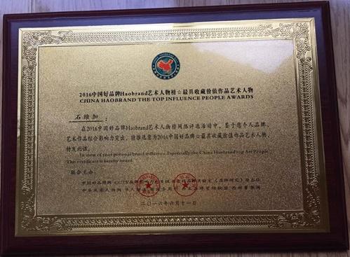 快讯—艺术家石维加先生被聘为工艺美术专业委员会专家顾问 ..._图1-2
