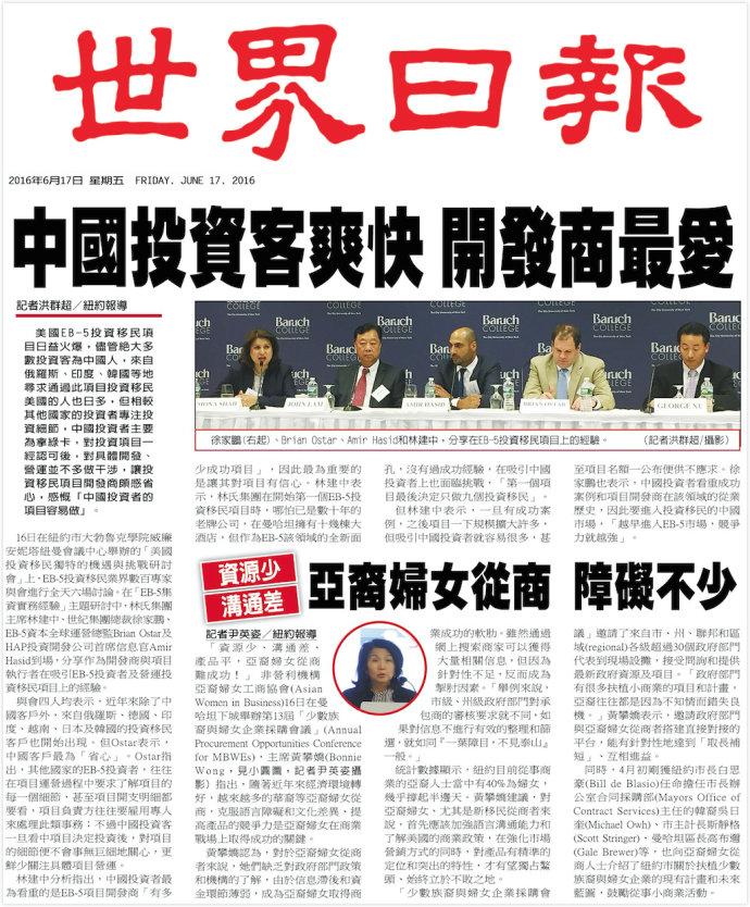 美国世纪集团总裁徐家鹏先生受邀出席纽约投资移民(EB-5)研讨会 ..._图1-1