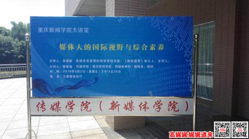 高娓娓:重庆新闻学院大讲堂的分享交流会_图1-5