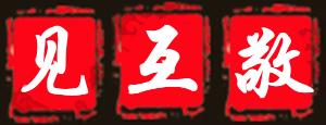 【晓鸣原创】人生共勉_图1-2