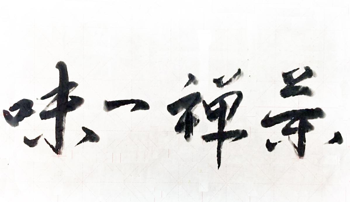 茶禅一味_图1-1