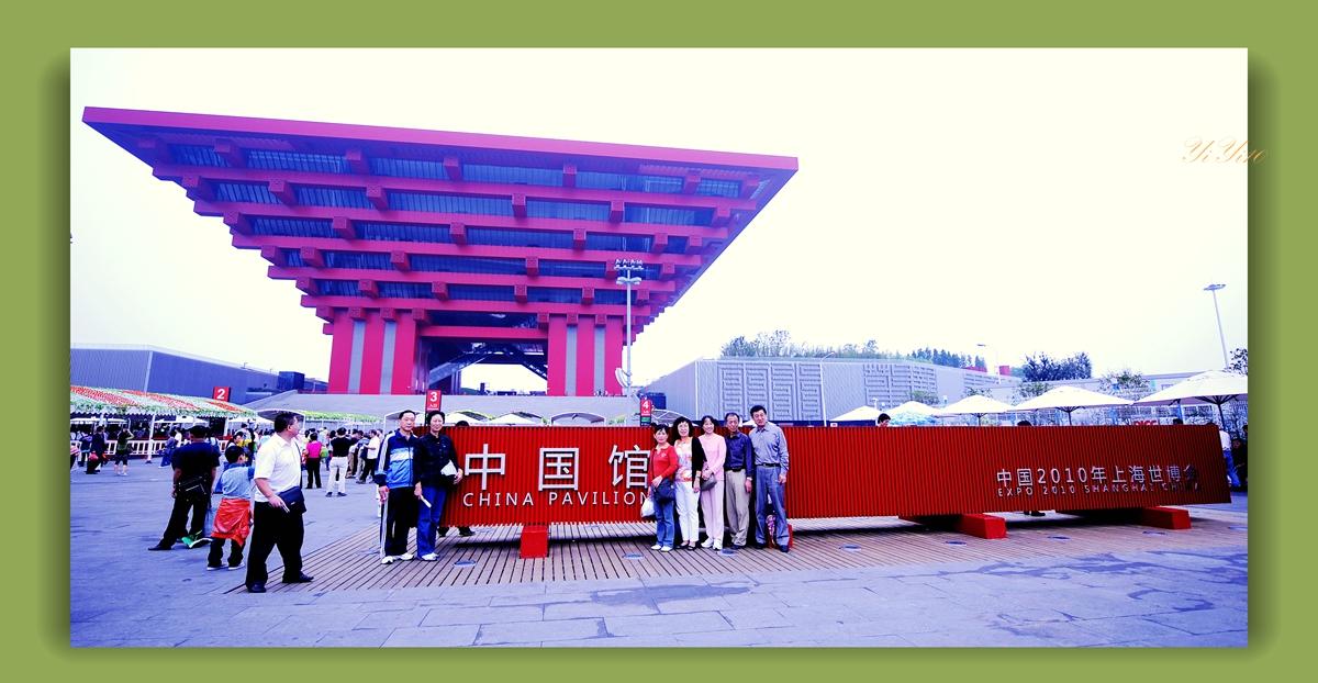 【原创】在上海世博会的各个角度看中国馆(摄影)_图1-2