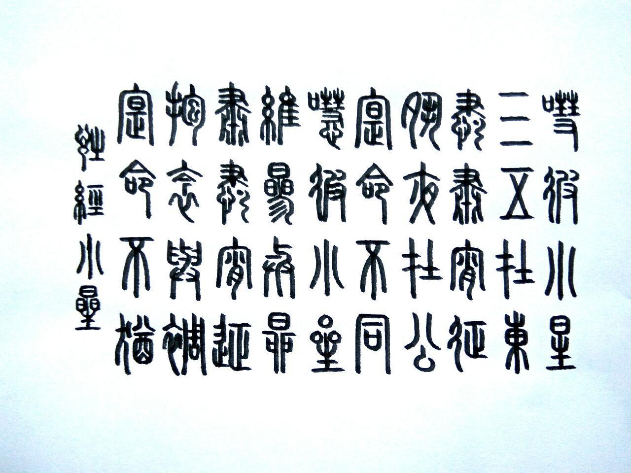篆书 诗经 小星_图1-1