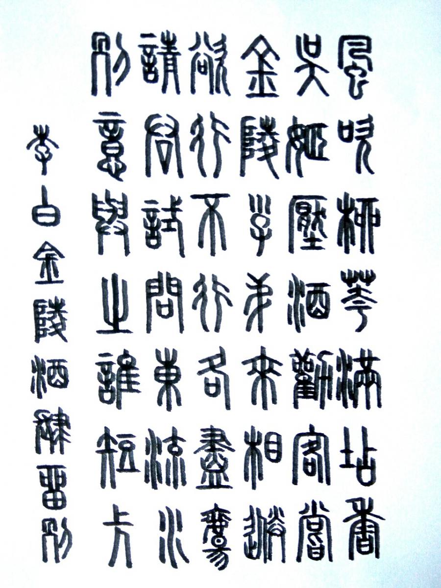 篆书 李白 金陵酒肆留别_图1-1