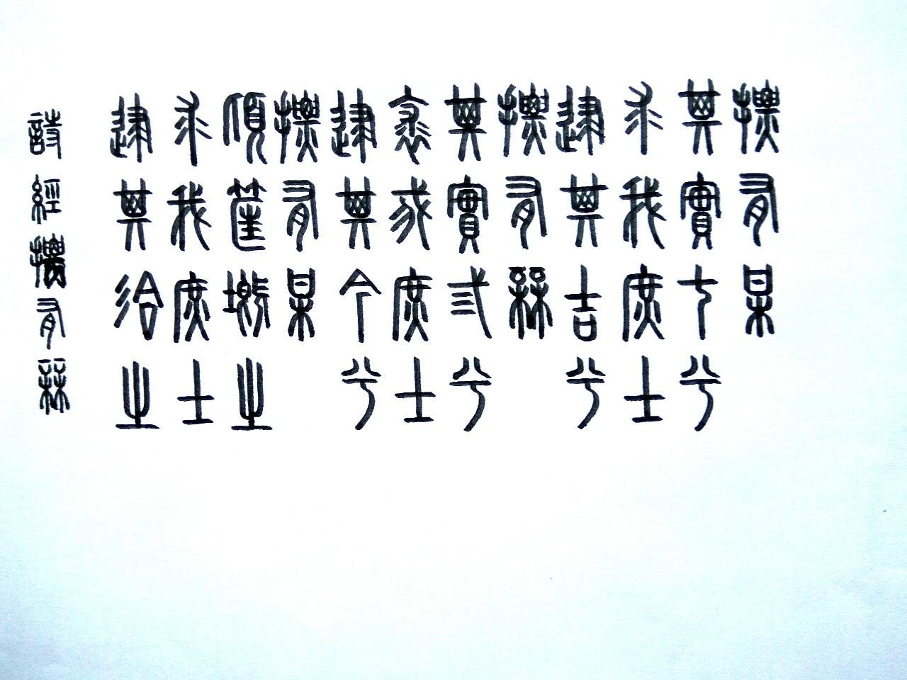 篆书 诗经 摽有梅_图1-1