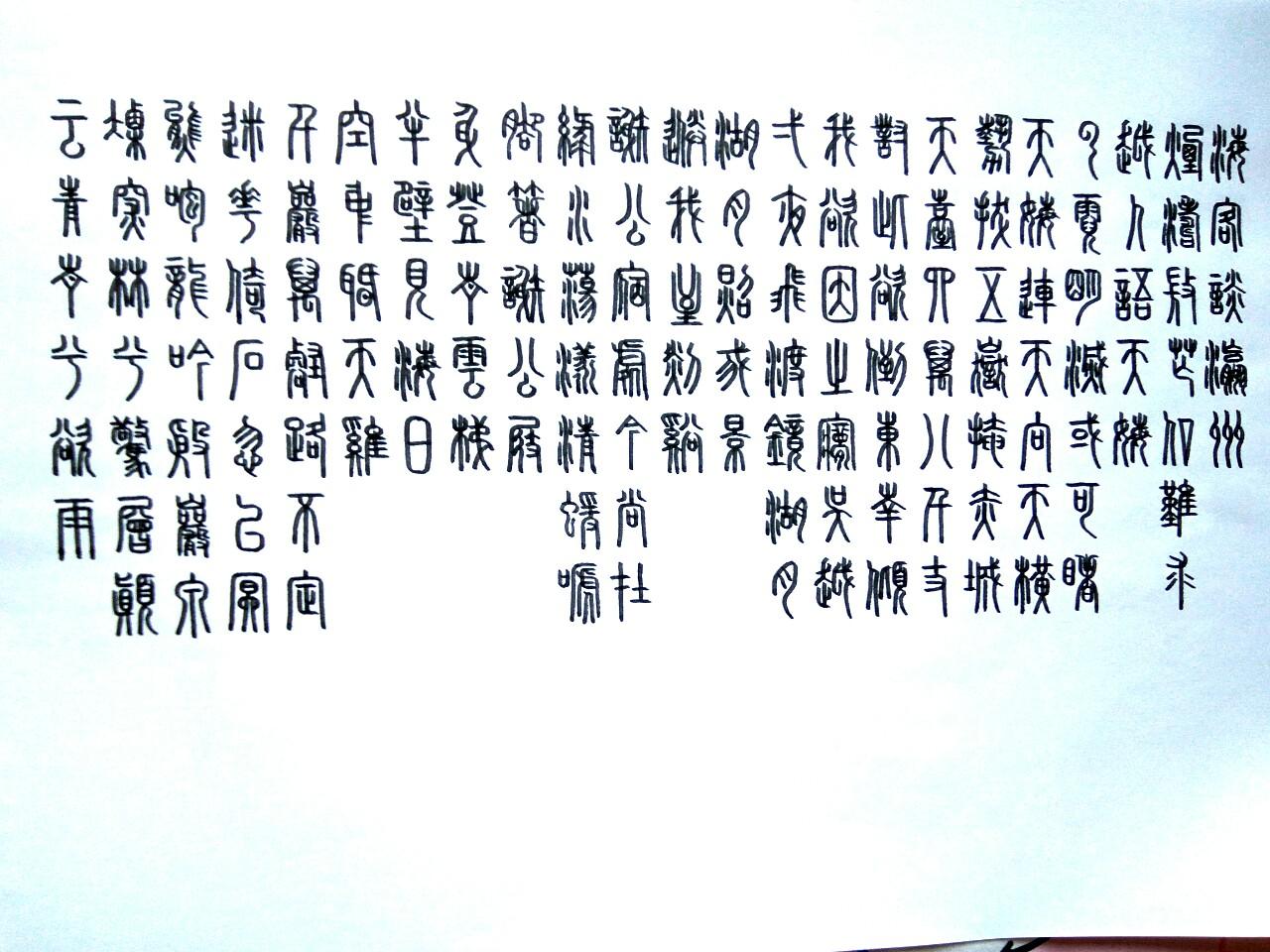篆书 李白 梦游天姥吟留别_图1-1