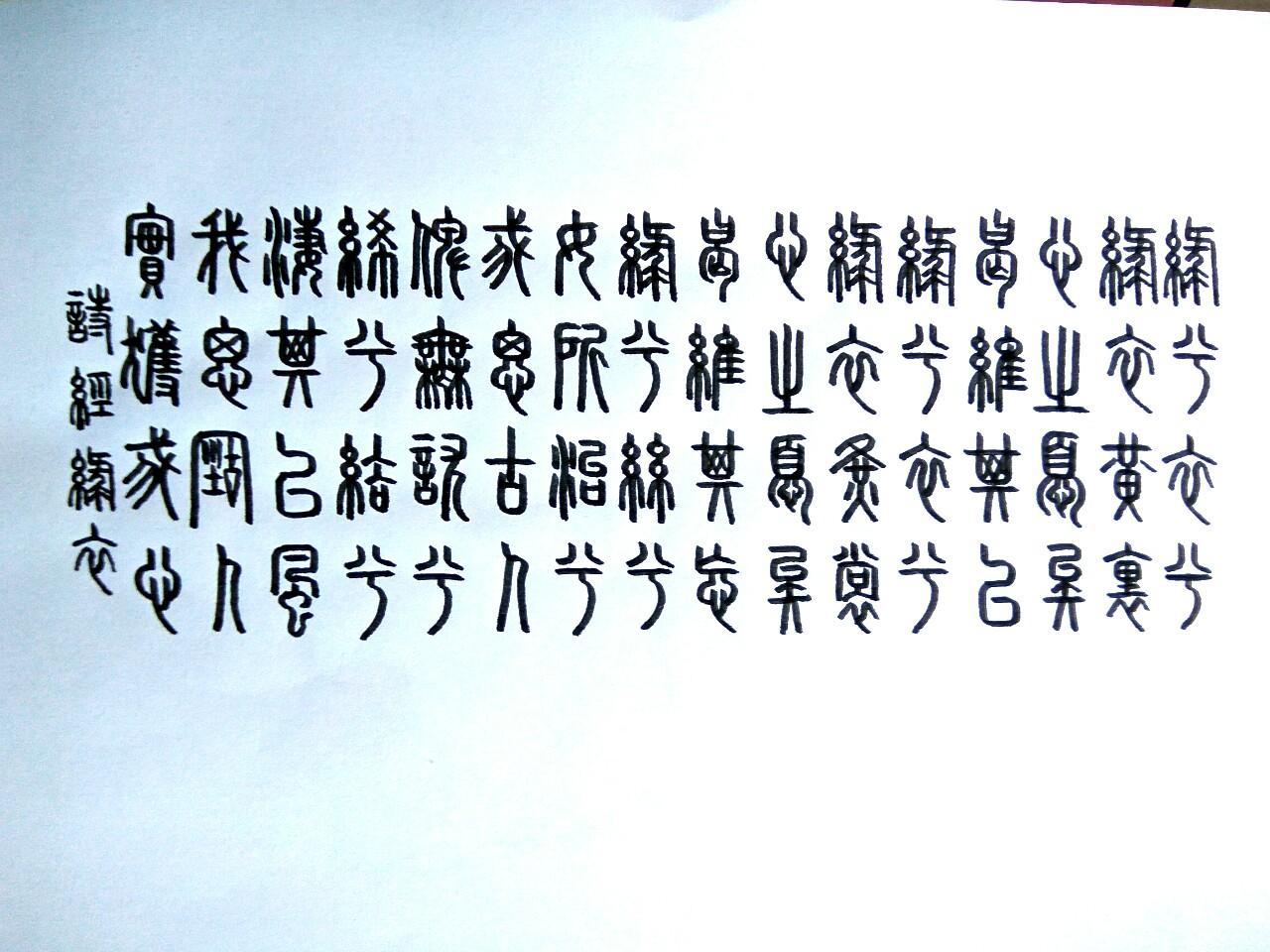 篆书 诗经 绿衣_图1-1