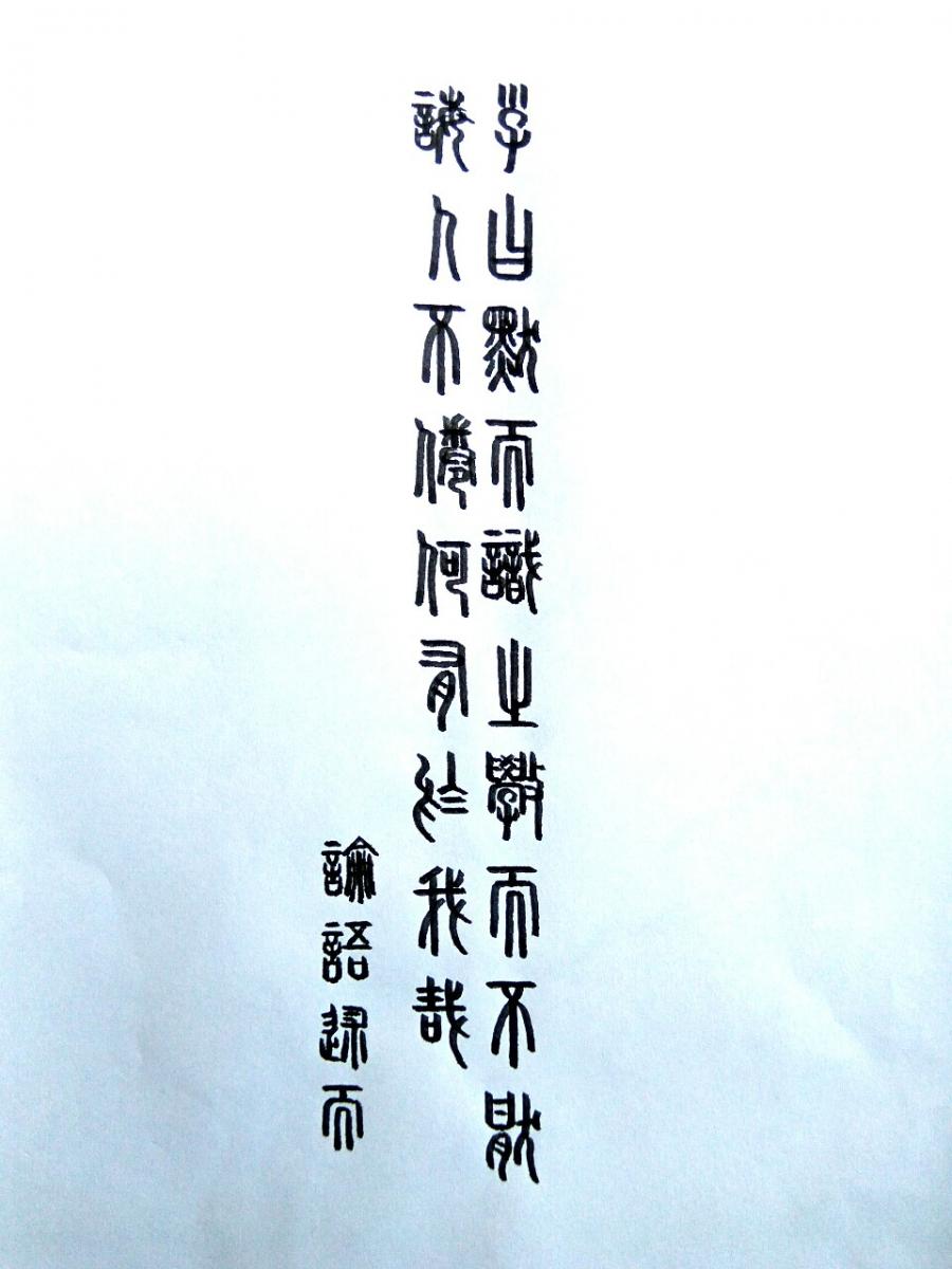 篆书 论语 述而_图1-1