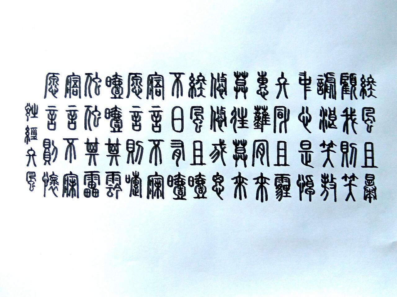 篆书 诗经 终风_图1-1