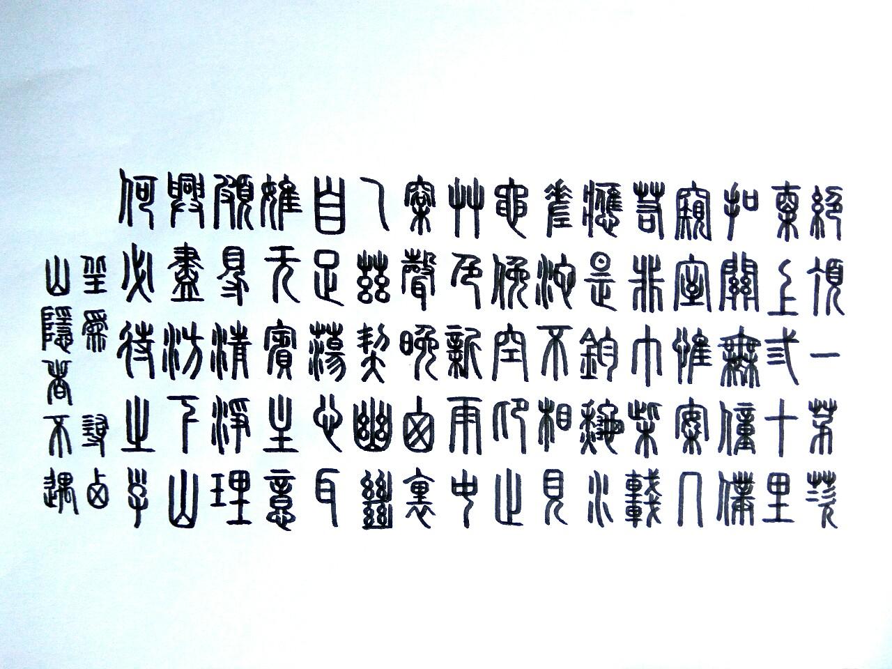 篆书 唐诗 丘为 寻西山隐者不遇_图1-1