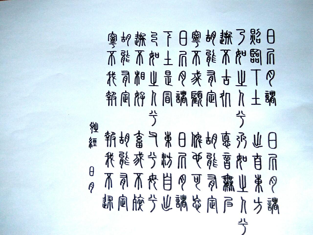 篆书 诗经 日月_图1-1