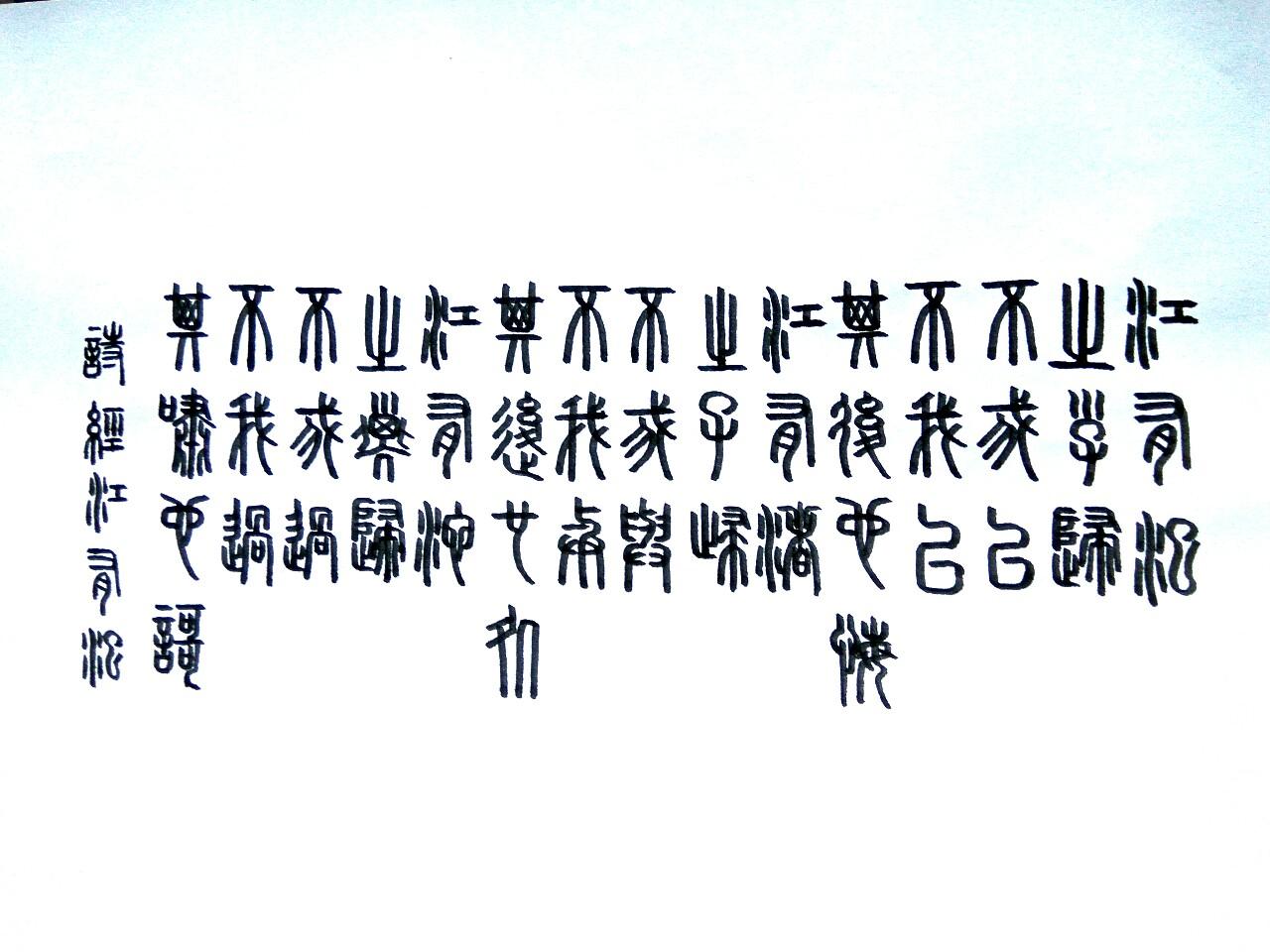 篆书 诗经 江有汜_图1-1