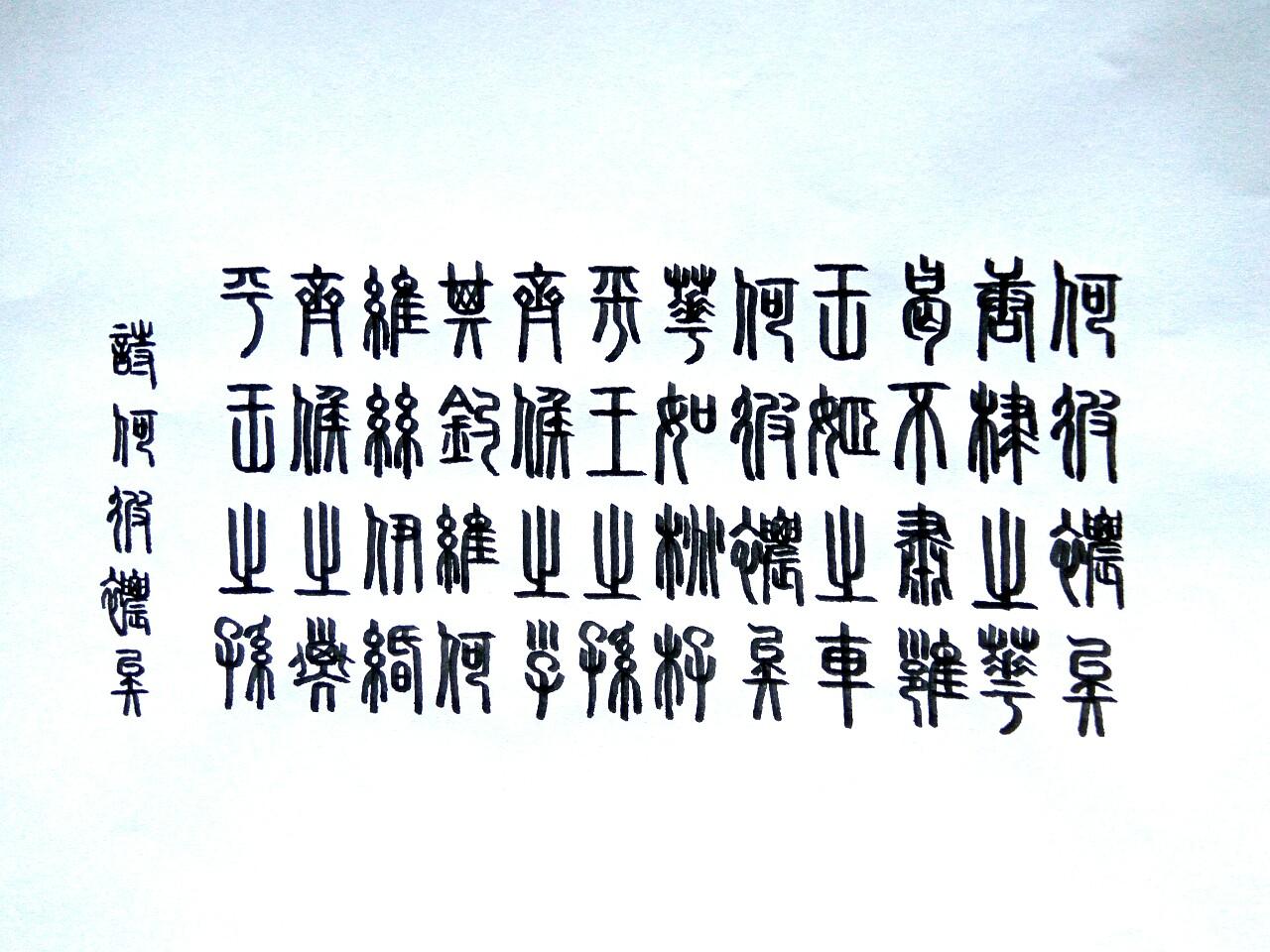 篆书 诗经 何彼禯矣_图1-1