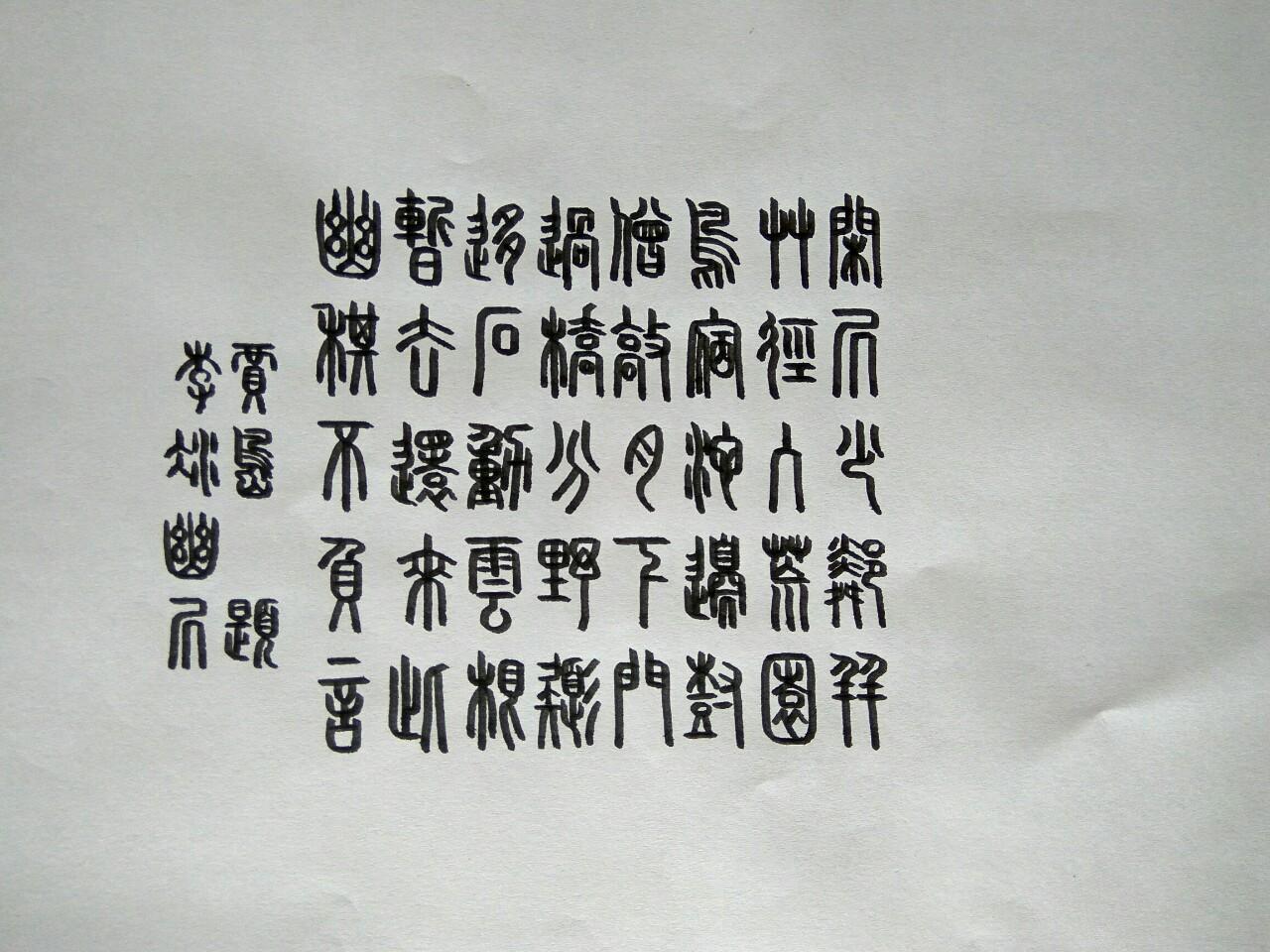 篆书习作_图1-1
