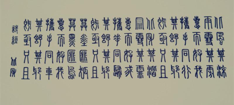 小篆习作_图1-1