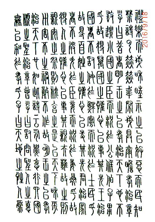 小篆孝经_图1-1