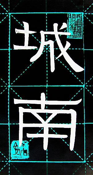 不知先生隶书日课:城南(1994年1月7日)_图1-2