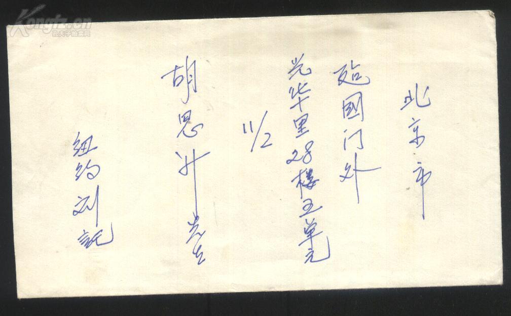 (收藏品)中国彩票之父刘国生三封亲笔信带封!_图1-3