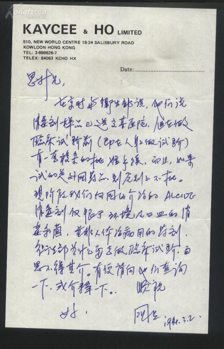 (收藏品)中国彩票之父刘国生三封亲笔信带封!_图1-4