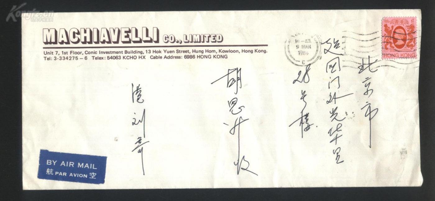 (收藏品)中国彩票之父刘国生三封亲笔信带封!_图1-1